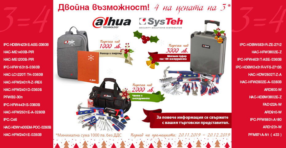 DAHUA & SysTeh Christmas Campaign 2019